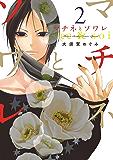 マチネとソワレ(2) (ゲッサン少年サンデーコミックス)