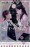夜の帳 密やかな恋 (ミッシィコミックスYLC Collection)