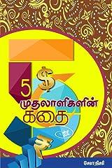 5 முதலாளிகளின் கதை (திருப்பூர் கதைகள் Book 15) (Tamil Edition) Kindle Edition