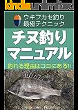 チヌ釣りマニュアル: ウキフカセ釣り最極テクニック