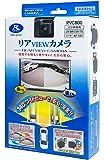 データシステム(Datasystem)リアVIEWカメラ RVC800