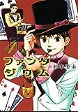 ファンタジウム(4) (モーニングコミックス)