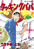クッキングパパ(2) (モーニングコミックス)