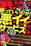 裏モノ JAPAN (ジャパン) 2014年 02月号 [雑誌]