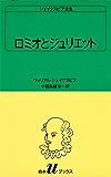 シェイクスピア全集 ロミオとジュリエット (白水Uブックス)