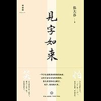 见字如来(四十六个有温度的汉字,讲述汉字里的中国文化)