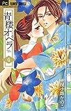 青楼オペラ 4 (Betsucomiフラワーコミックス)