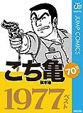こち亀70's 1977ベスト (ジャンプコミックスDIGITAL)