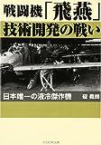 戦闘機「飛燕」技術開発の戦い―日本唯一の液冷傑作機 (光人社NF文庫)