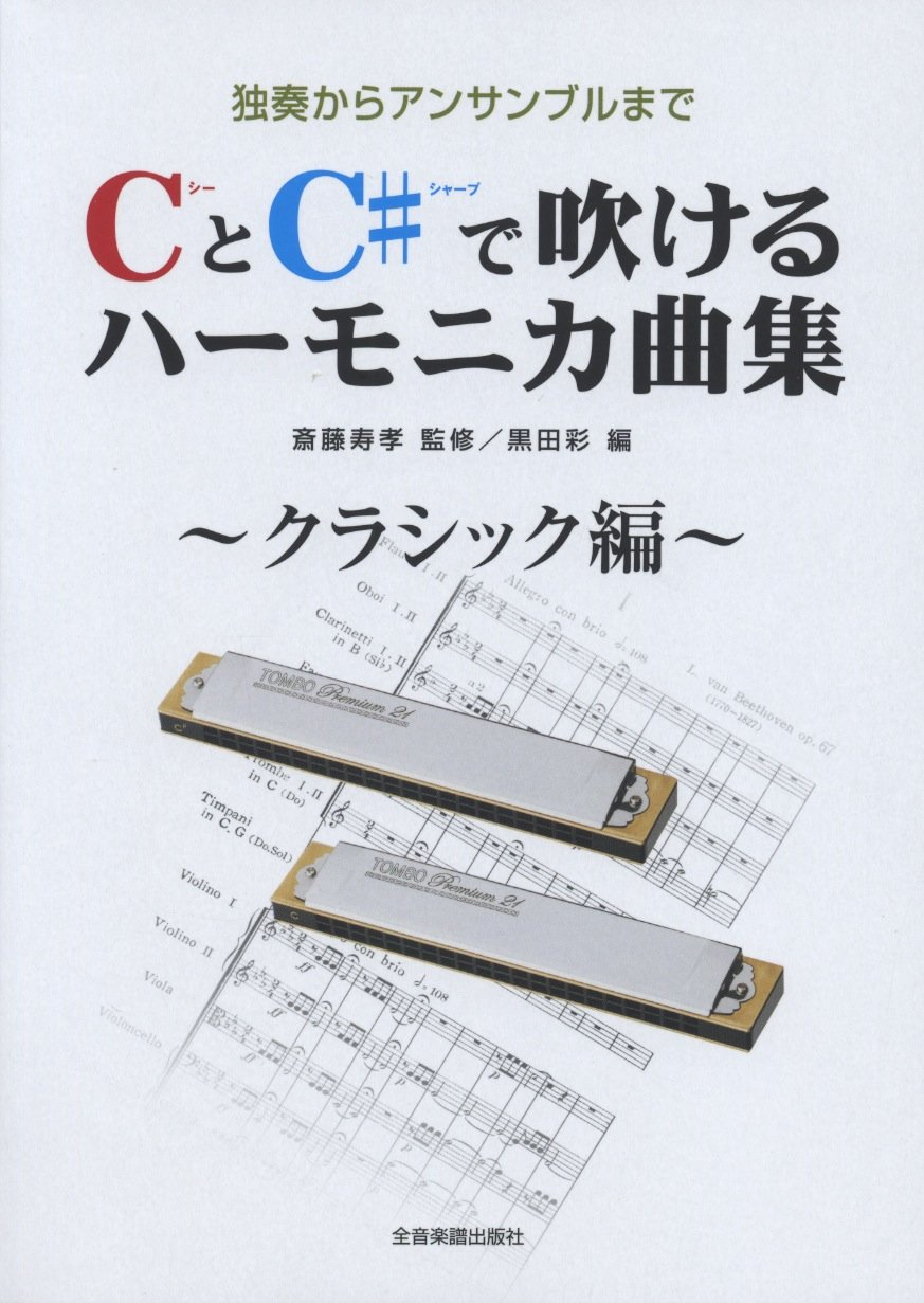To ensemble from harmonica album - Classic Hen solo indulge in C # and C (2012) ISBN: 4114374094 [Japanese Import]