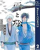 雪と松 2 (ドットブルームコミックスDIGITAL)