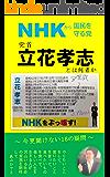 NHKから国民を守る党 党首 立花孝志とは何者か  ~ 今更聞けない16の疑問 ~: やりたいことをして、言いたいことを言って、食べたいものを食べて、 楽しい人生を生きる人が沢山いる社会の実現を期待して NHKから国民を守る党シリーズ
