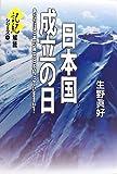 日本国成立の日―あなたは日本の誕生日を知っていますか? (記紀解読シリーズ)