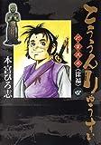 こううんりゅうすい〈徐福〉 4 (ヤングジャンプコミックス)