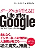 グーグルが消える日 Life after Google