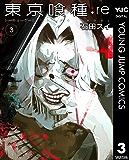 東京喰種トーキョーグール:re 3 (ヤングジャンプコミックスDIGITAL)