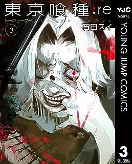 東京喰種トーキョーグールre 3 (ヤングジャンプコミックスDIGITAL)