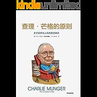 查理·芒格的原则:关于投资与人生的智慧箴言(一本内容幽默风趣的投资指南和人生指南)