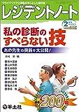 レジデントノート 2015年2月号 Vol.16 No.16 私の診断のすべらない技〜あの先生の奥義を大公開!