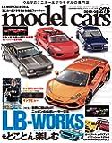 model cars (モデルカーズ) 2019年5月号 Vol.276