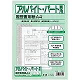 マルアイ 履歴書用紙 パート・アルバイト用 A4 20セット リ-30x20P