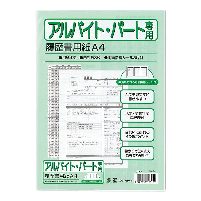 長老半ばコート日本法令 賃金台帳 A4 常用 1年分 20枚