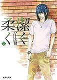 潔く柔く 2 (集英社文庫(コミック版))