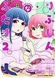 りふじんなふたり 2 (バンブーコミックス)