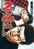 べしゃり暮らし 6 (ヤングジャンプコミックス)