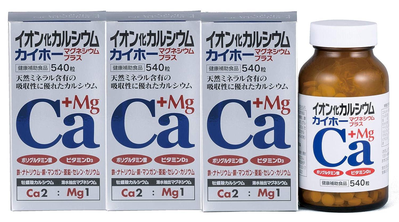 イオン化カルシウムマグネシウムプラス540粒×3個入り   B07HC97YR1