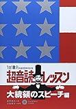 1日10分 超音読レッスン「大統領のスピーチ編 」【CD付】 (英語回路 育成計画シリーズ)