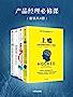 产品经理必修课:上瘾+体验为王+产品经理方法论+用户体验方法论(套装共4册)