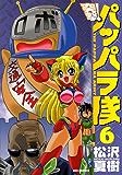 新装版 突撃!パッパラ隊: 6 (REXコミックス)