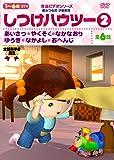 しつけハウツー2 秀逸ビデオシリーズDVD