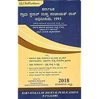 Karnataka Panchayat Raj Act, 1993 [KANNADA]