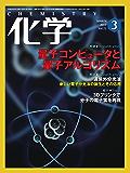 化学 3月号 (2017-02-17) [雑誌]