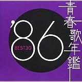 青春歌年鑑 1986