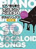ピアノ初心者のランキングベスト30 ボカロソングス[改訂版](やさしいピアノ・ソロ)