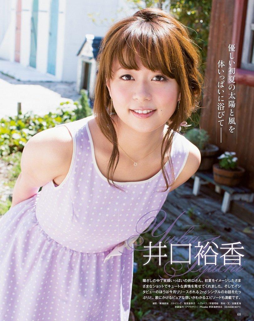 洋服が素敵な大久保瑠美さん