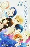 この音とまれ! 14 (ジャンプコミックス)