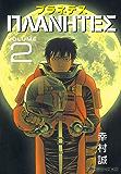 プラネテス(2) (モーニングコミックス)
