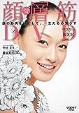 顔層筋DVDマスターBOOK  60161‐72 (レタスクラブMOOK)