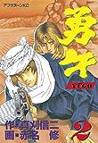 勇午(2) (アフタヌーンコミックス)