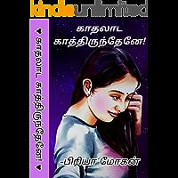 காதலாட காத்திருந்தேனே!!: Kaadhalaada Kaatthirundhene! (Tamil Edition)