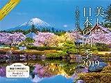 2019 美しい日本の四季 〜季節の彩りと花の溢れる和の庭園〜 カレンダー