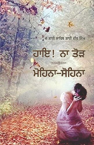 Hai Na Torr & Mohina Sohina (PUNJABI)