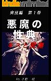 悪魔の性典 実技編 第1巻 キスと愛撫の基本: 女の舐め方と触り方 DevilSexMethod