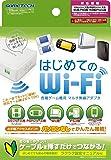 Wi-Fi接続対応ゲーム機用マルチWi-Fiアダプタ『はじめてのWi-Fi』