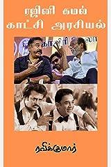 ரஜினி கமல்: காட்சி அரசியல் (Tamil Edition) Kindle Edition