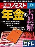 週刊エコノミスト 2019年 10/15号